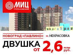Сезонные скидки 9% в ЖК «Новоград Павлино» Балашиха, 3 км от метро Некрасовка